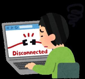 繋がらないネット